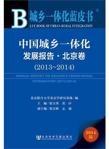 城乡一体化蓝皮书:中国城乡一体化发展报告(北京卷)(2013~2014)