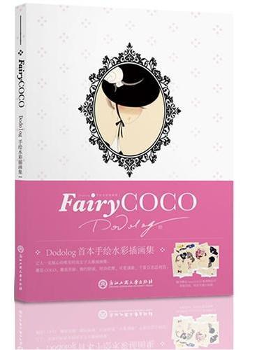 FairyCOCO——Dodolog手绘水彩插画集Ⅰ