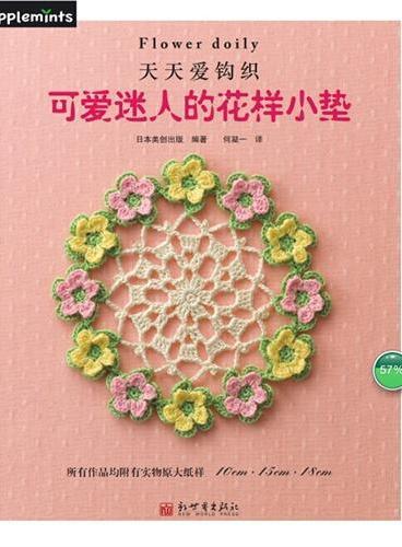 天天爱钩织——可爱迷人的花样小垫