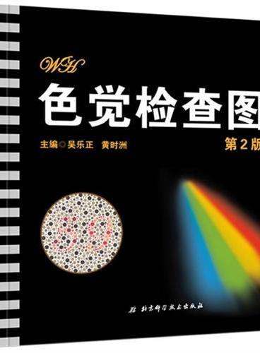 色觉检查图(第2版)(全新改版 精准筛查)