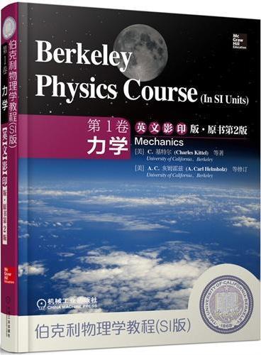伯克利物理学教程(SI版) 第1卷 力学(英文影印版·原书第2版)