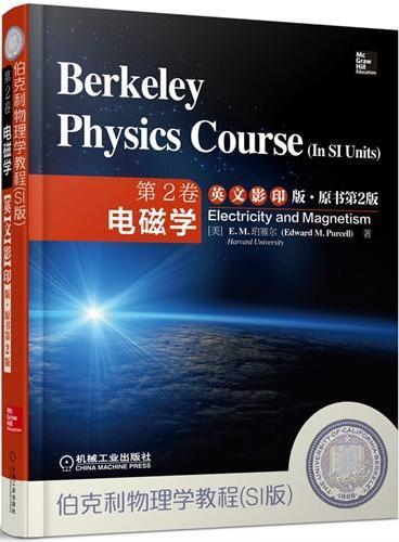 伯克利物理学教程(SI版) 第2卷 电磁学(英文影印版·原书第2版)