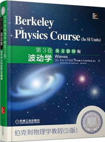 伯克利物理学教程(SI版) 第3卷 波动学(英文影印版)