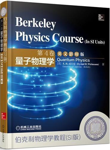 伯克利物理学教程(SI版) 第4卷 量子物理学(英文影印版)