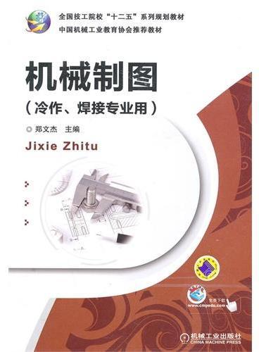 """机械制图(冷作、焊接专业用)(全国技工院校""""十二五""""系列规划教材 )"""