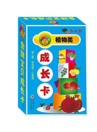 金牌宝贝成长卡:植物类(0-6岁)
