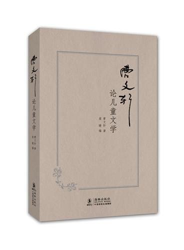 曹文轩论儿童文学