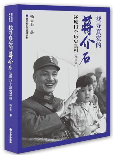 寻找真实的蒋介石:还原13个历史真相