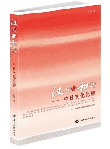汉魂与和魂:中日文化比较