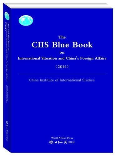 国际形势和中国外交蓝皮书(2014)英文版
