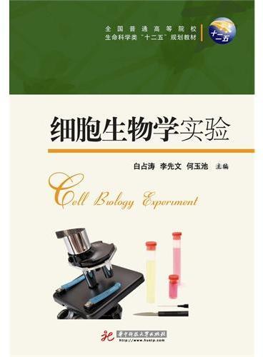 细胞生物学实验