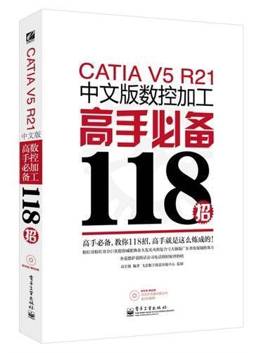 CATIA V5 R21中文版数控加工高手必备118招(含DVD光盘1张)