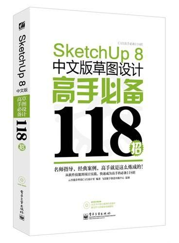 SketchUp 8中文版草图设计高手必备118招(含DVD光盘1张)