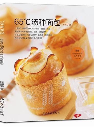 65℃汤种面包