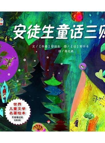 世界儿童文学名著绘本:安徒生童话三则(名家名画名译三位一体,艺术的熏陶,阅读的享受)