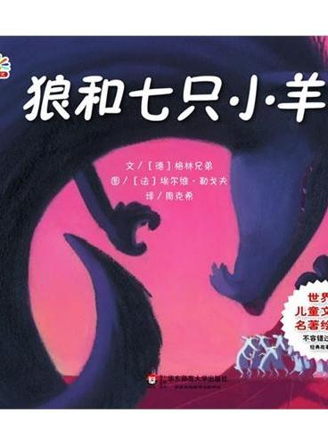 世界儿童文学名著绘本:狼和七只小羊(名家名画名译三位一体,艺术的熏陶,阅读的享受)