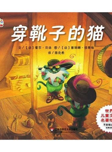 世界儿童文学名著绘本:穿靴子的猫(名家名画名译三位一体,艺术的熏陶,阅读的享受)