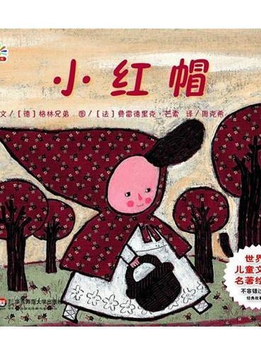 世界儿童文学名著绘本:小红帽(名家名画名译三位一体,艺术的熏陶,阅读的享受)