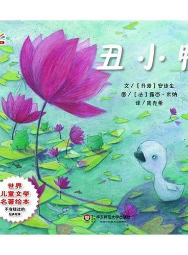 世界儿童文学名著绘本:丑小鸭(名家名画名译三位一体,艺术的熏陶,阅读的享受)