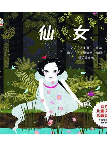 世界儿童文学名著绘本:仙女(名家名画名译三位一体,艺术的熏陶,阅读的享受)