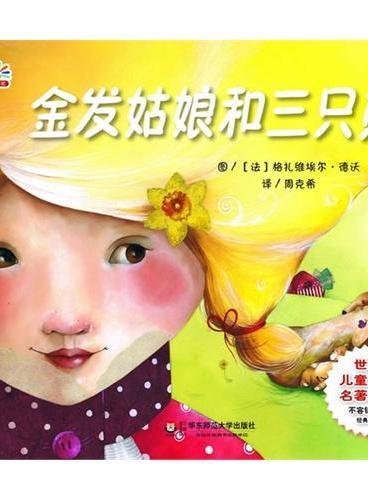 世界儿童文学名著绘本:金发姑娘和三只熊(名家名画名译三位一体,艺术的熏陶,阅读的享受)
