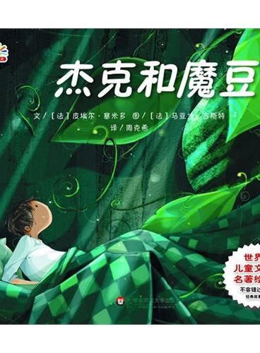 世界儿童文学名著绘本:杰克和魔豆(名家名画名译三位一体,艺术的熏陶,阅读的享受)