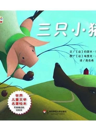 世界儿童文学名著绘本:三只小猪(名家名画名译三位一体,艺术的熏陶,阅读的享受)
