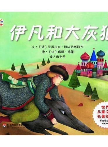 世界儿童文学名著绘本:伊凡和大灰狼(名家名画名译三位一体,艺术的熏陶,阅读的享受)