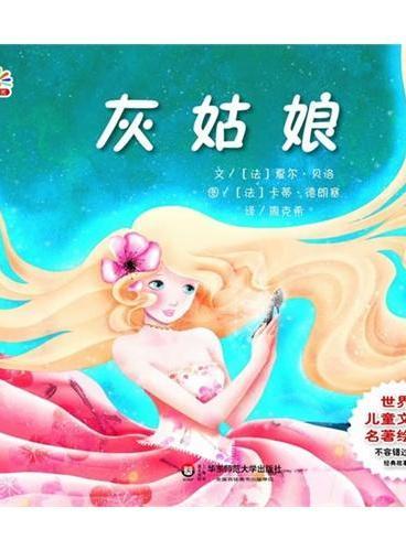 世界儿童文学名著绘本:灰姑娘(名家名画名译三位一体,艺术的熏陶,阅读的享受)