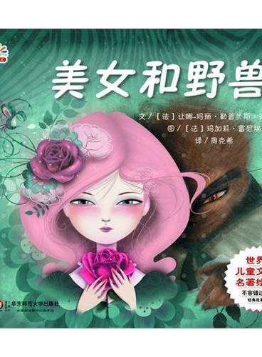 世界儿童文学名著绘本:美女和野兽(名家名画名译三位一体,艺术的熏陶,阅读的享受)