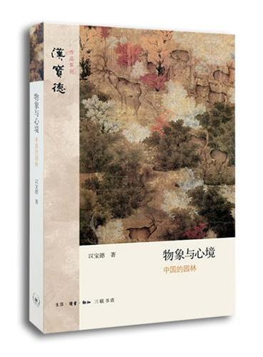 物象与心境:中国的园林