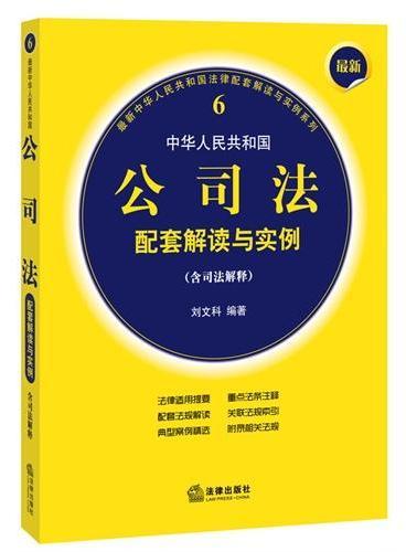最新中华人民共和国公司法配套解读与实例(含司法解释)