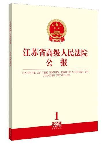 江苏省高级人民法院公报(2014年第1辑 总第31辑)