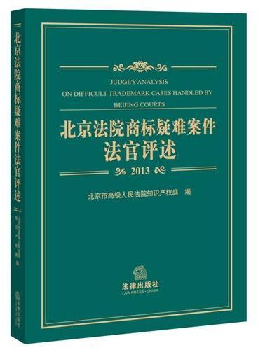 北京法院商标疑难案件法官评述(2013)
