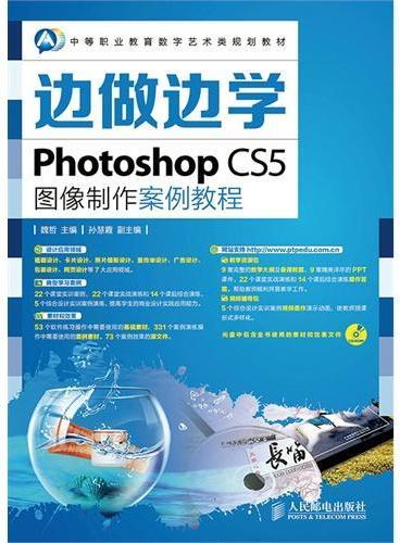 边做边学——Photoshop CS5图像制作案例教程