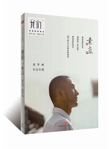 我们?素直(这本将是国内第一本纪念专题;周梦蝶先生的手稿和亲密人士访谈,也都是首次披露)、袁泉、叶蓓、黄耀明等。