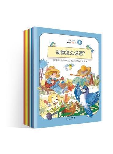 法国儿童百科·大自然101问(全12册,在自然中生活,在生活中学习。)