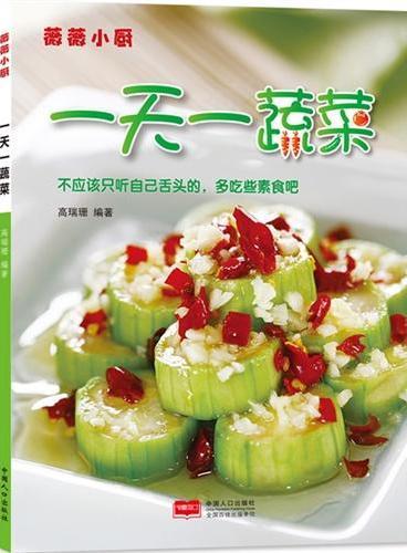 薇薇小厨·一天一蔬菜(不应该只听自己舌头的,多吃些素食吧)