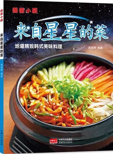 薇薇小厨·来自星星的菜(地道精致韩式美味料理)
