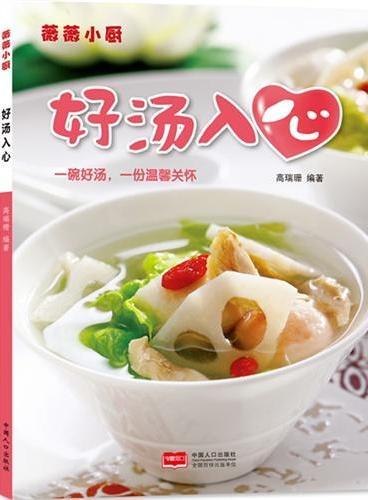 薇薇小厨·好汤入心(一碗好汤,一份温馨关怀)