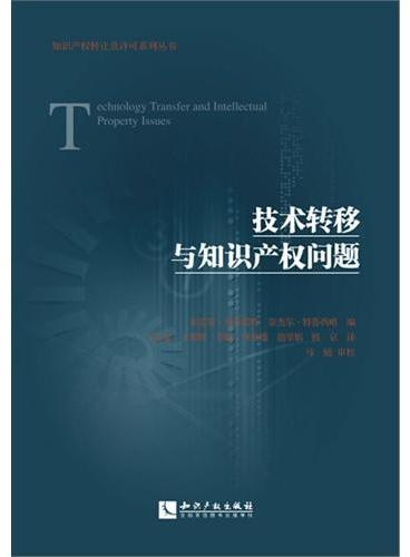 技术转移与知识产权问题