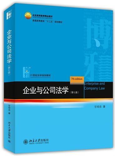 企业与公司法学(第七版)