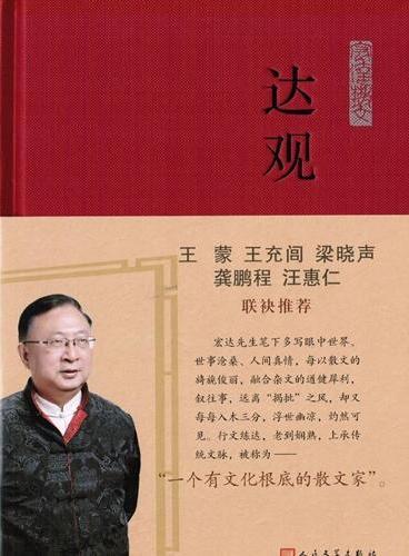 《达观》一个有文化根底的散文家!王蒙、王充闾、梁晓声 龚鹏程、汪惠仁 联袂推荐!