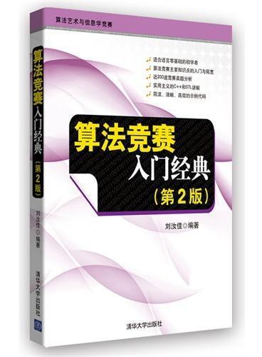 算法竞赛入门经典(第2版)(算法艺术与信息学竞赛)