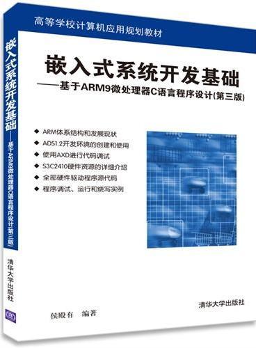 嵌入式系统开发基础——基于ARM9微处理器C语言程序设计(第三版)(高等学校计算机应用规划教材)