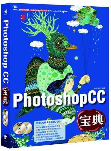 Photoshop cc宝典(2DVD)
