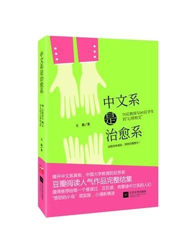 中文系是治愈系(豆瓣阅读人气作品完整结集,揭开中文系真相,中国大学教育的反思录。)