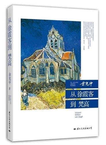 从徐霞客到梵高(余光中最经典、最艺术的散文首次在大陆公开发行,书中集结大量抽象派大师作品,从古到今,谈天说地。)