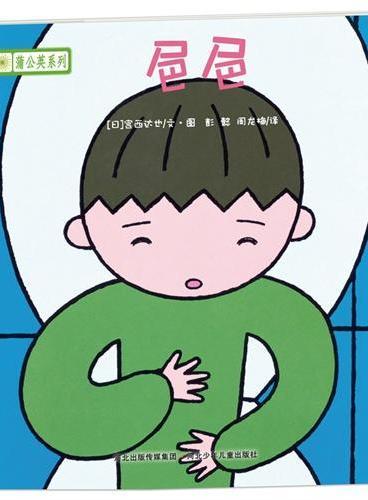 铃木绘本蒲公英系列·巴巴(译文优美、生动有趣,故事充满智慧,包含亲情、友情、成长、勇气与分享等主题。)
