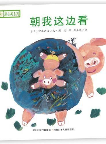 铃木绘本蒲公英系列·朝我这边看(译文优美、生动有趣,故事充满智慧,包含亲情、友情、成长、勇气与分享等主题。)